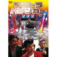 デコトラ・パチンカー 恋の連チャン大爆走/DVD/LCDV-71347