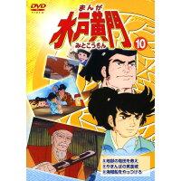 まんが 水戸黄門 10/DVD/LCDV-81085
