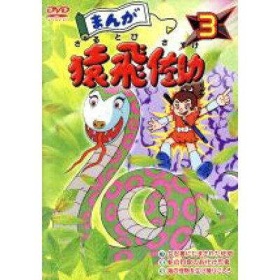 まんが猿飛佐助3/DVD/LCDV-81102