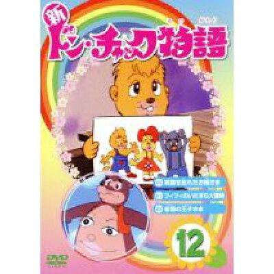 新ドン・チャック物語12/DVD/LCDV-81145