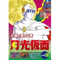正義を愛する者 月光仮面 Vol.7/DVD/LCDV-81196