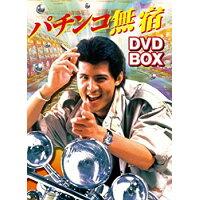 パチンコ無宿 DVD-BOX/DVD/LCDV-91051