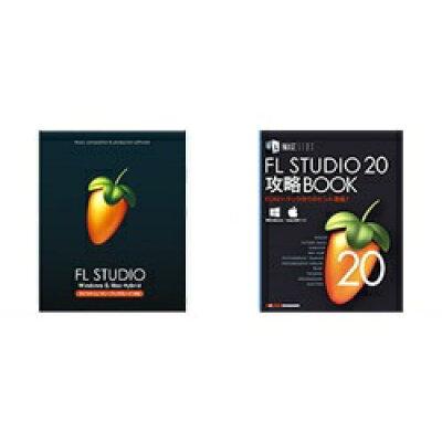 IMAGE LINE FL STUDIO 20 Signatureクロスグレード解説本バンドル