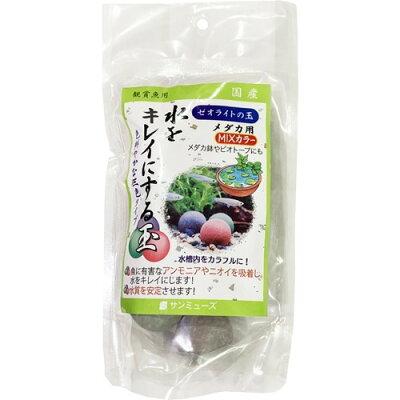 ゼオライトの玉メダカ用 MIXカラー(5コ入)