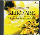 楽譜 CD KEIKO ABE/MARIMBA SELECTIONS 3 CDアベケイコマリンバセレクションズ3