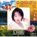 木村恭子 KYOKO Sound Laboratory / 月の石がみている夢
