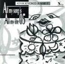 木村恭子 KYOKO Sound Laboratory / All my song is All my life 05