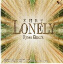 Lonely/CD/XECY-1007