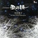 風の詩/CD/XECY-1008