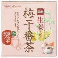 ムソー食品工業 国産生姜入り梅干番茶 スティック(8g*20袋入)