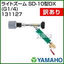 ヤマホ ライトズームSD-10型DX 131127