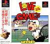 LOVE GAME'S〜わいわいテニス〜サービスプライス版