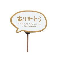 GREENHOUSE/木製クリップピック メッセージ ありがとう/3918-A 12本