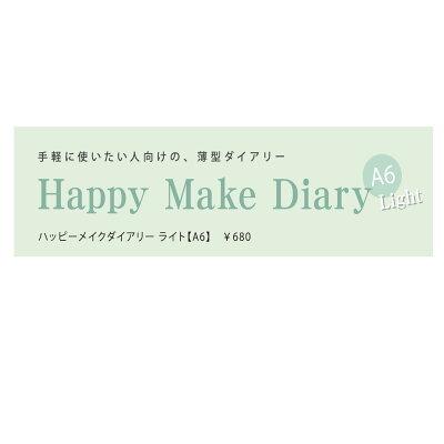 ハッピーダイアリーA6 Pattern/Mix