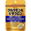 ハウス クルクミン&ビサクロン 粒タイプ 20日分(20g)