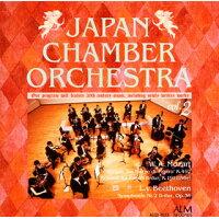 ジャパン・チェンバー・オーケストラvol.2 ジャパン・チェンバー・オーケストラ