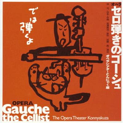 オペラ セロ弾きのゴーシュ オペラシアターこんにゃく座