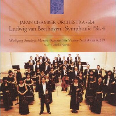 ベートーヴェン:交響曲第4番 ジャパン・チェンバー・オーケストラ