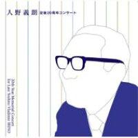 入野義朗*cl* / Chamber Works: 安田.sq, Ensemble Contemporaryα, Etc