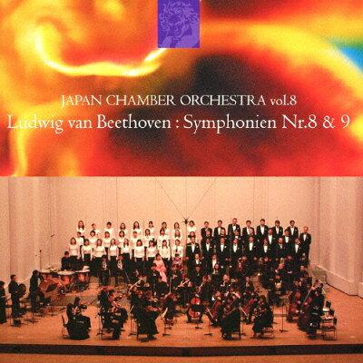 ベートーヴェン:交響曲 第8番/第9番 アルバム ALCD-8025/6