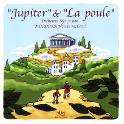 「ジュピター」&「めんどり」 アルバム ALCD-1070