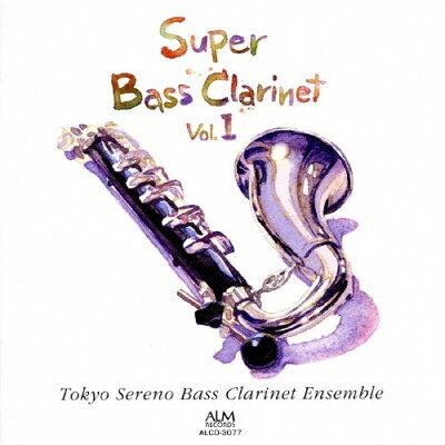 スーパー・バスクラ vol.1/CD/ALCD-3077