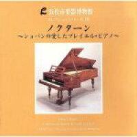 ノクターン ~ショパンの愛したプレイエル・ピアノ~ アルバム LMCD-1829