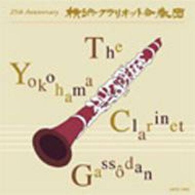25th Anniversary 横浜クラリネット合奏団 アルバム LMCD-1842