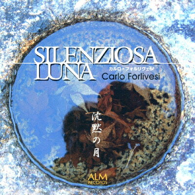 カルロ・フォルリヴェジ:沈黙の月/CD/ALCD-76