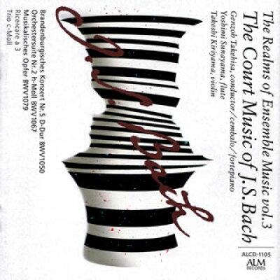 アンサンブル音楽の領域 vol.3 バッハの宮廷音楽/CD/ALCD-1105
