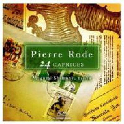 ピエール・ロード(ローデ)24のカプリス アルバム ALCD-9091/2