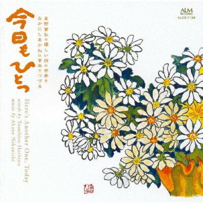 今日もひとつ 星野富弘の優しい詩の世界をなかにしあかねの音楽でつづる アルバム ALCD-7139