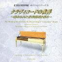 クラヴィコードの世界 ~秘められた音楽領域を探る~ アルバム LMCD-1902