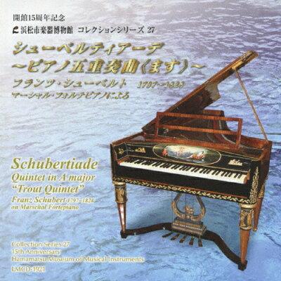 シューベルティアーデ~ピアノ五重奏曲≪ます≫ アルバム LMCD-1921