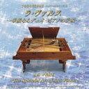 ラ・ヴァルス ~華麗なるデュオ・ピアノの芸術~ アルバム LMCD-1926