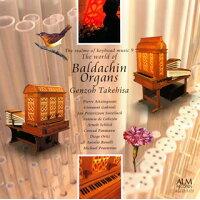 鍵盤音楽の領域vol.9バルダキン・オルガンの世界/CD/ALCD-1121