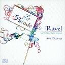 岡本愛子 p ラヴェル ピアノ作品集 vol.2 パレード CD