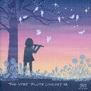 ザ・ステップ-フルートコンサート III/CD/ALCD-9104