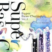 スーパー・バスクラ Vol.3/CD/ALCD-3093