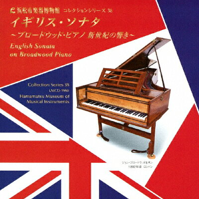イギリス・ソナタ~ブロードウッド・ピアノ 新世紀の響き~/CD/LMCD-1960