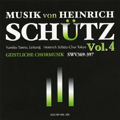ハインリヒ・シュッツの音楽 Vol.4 ≪ガイストリッヒェ・コーアムジーク(宗教合唱曲集)≫(1648) アルバム SDG/MP-5/6