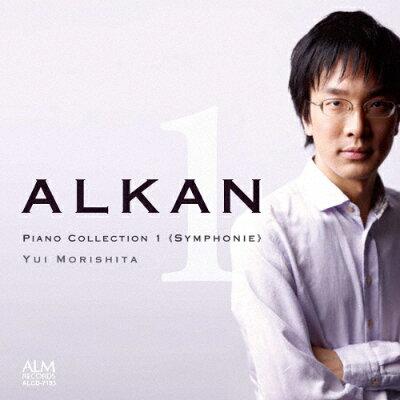 アルカン ピアノ・コレクション1《交響曲》/CD/ALCD-7193