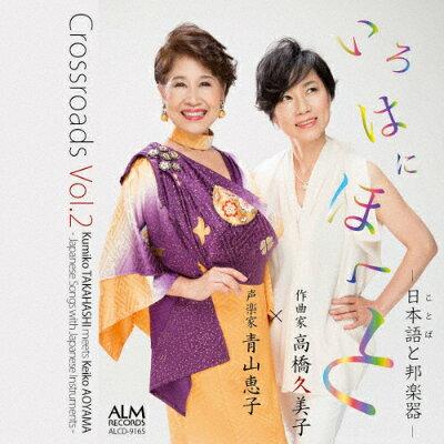 Crossroads Vol.2 いろはにほへと-日本語(ことば)と邦楽器-/CD/ALCD-9165