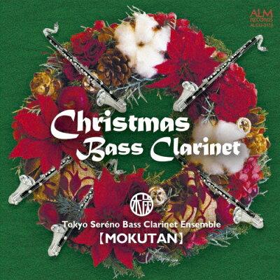 クリスマス・バスクラ/CD/ALCD-3112