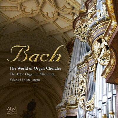バッハ オルガン・コラールの世界 ~アルテンブルク城教会のトロスト・オルガン~/CD/ALCD-1186