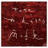 大石哲史、林光を歌う-雨の音楽-/CD/ALCD-7258