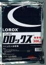【除草剤】ロロックス水和剤300g