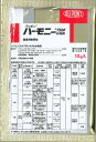 デュポン ハーモニー75DF水和剤 10g