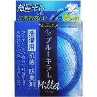 洗濯用 抗菌・防臭剤 ブルーキラー ミレット(20g)