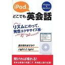iPodでどこでも英会話 リズムにのって、発音エクササイズ編